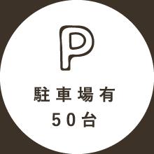 駐車場有50台